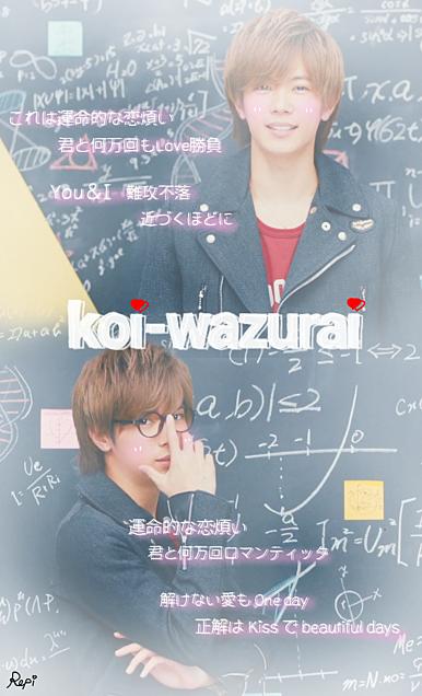 Wazurai 歌詞 koi キンプリ