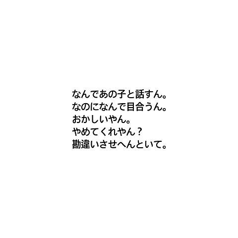 関西弁ポエムの画像(プリ画像)