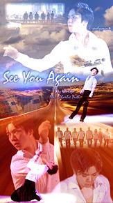 See You Againの画像(コラージュ/加工画に関連した画像)