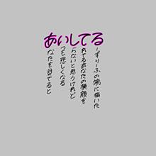 ポエム 恋愛 あいうえお作文?の画像(プリ画像)