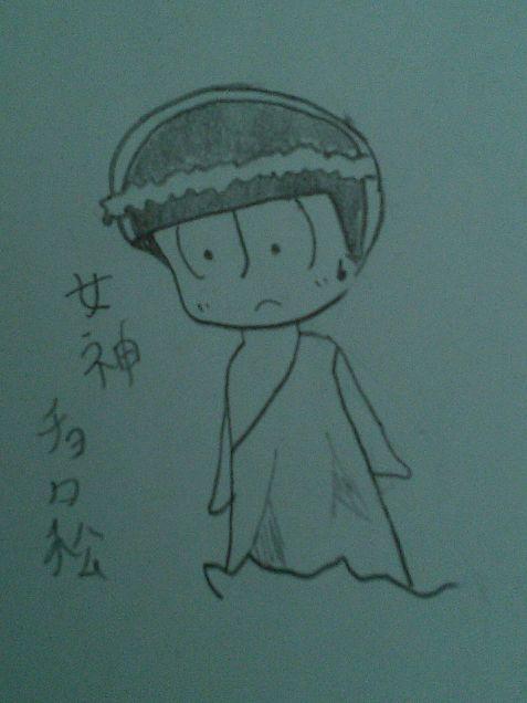 宗教松〜チョロ松女神様〜の画像(プリ画像)