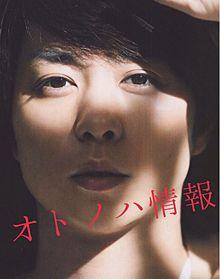 オトノハ/ジャニーズwebの画像(櫻井翔 オトノハに関連した画像)