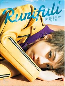 美弥るりか様写真集「Rurifull」表紙!!の画像(男役に関連した画像)