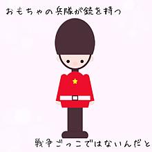 おもちゃの兵隊の画像(大森元貴に関連した画像)