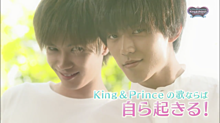 シブヤノオト King&Princeの画像(シブヤノオトに関連した画像)