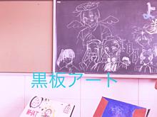 鬼滅の刃の画像(黒板アートに関連した画像)