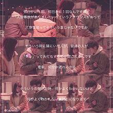 い つ 恋   音 と 練    第 3 話の画像(いつ恋に関連した画像)