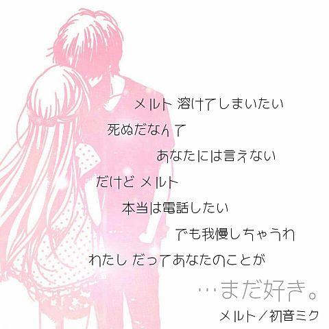 メルト★*?の画像(プリ画像)