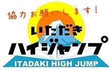 北海道のとびっこの皆さんご協力お願いします!の画像(さんごに関連した画像)