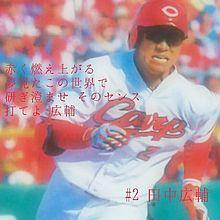 #2 田中広輔の画像(プリ画像)