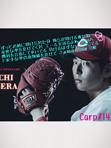 カープ/大瀬良大地/MyHEROの画像(プリ画像)