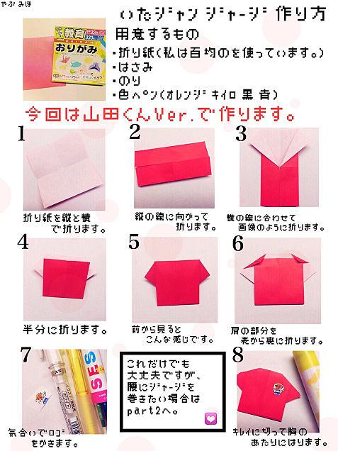 すべての折り紙 折り紙 太陽 折り方 : いたジャン 作り方 part1 の ...