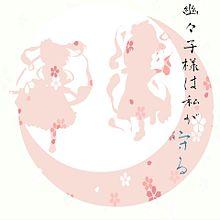 桜の月に、私と幽々子様の画像(プリ画像)