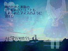 初恋クレイジーの画像(崎山龍男に関連した画像)