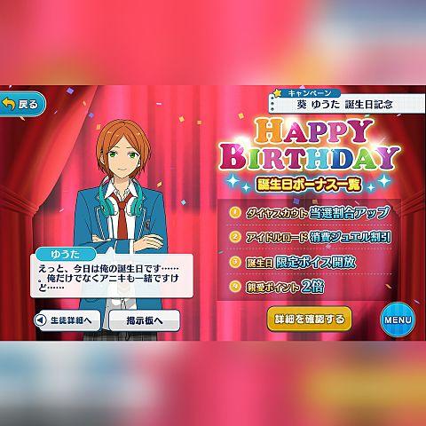 ゆうたHappy Birthday☆.。.:*・°☆の画像(プリ画像)