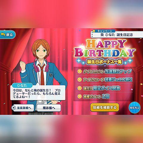 ひなたHappy Birthday☆.。.:*・°☆の画像(プリ画像)