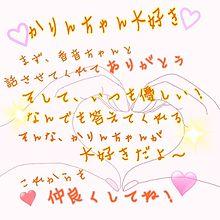 かりんちゃん、いつもありがとう♡の画像(かりんちゃん大好きに関連した画像)
