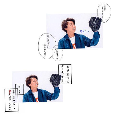 嵐さん 加工 ♡の画像(プリ画像)