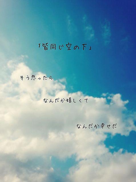 保存・共感など→ポチ…(≧∇≦)ノ凸の画像(プリ画像)
