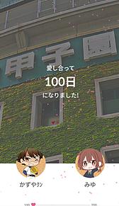 ♥️100日記念日♥️ プリ画像