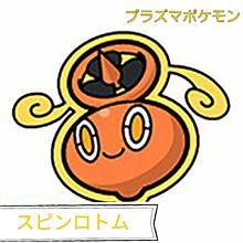 スピンロトムの画像(ポケモン ロトムに関連した画像)