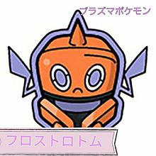フロストロトムの画像(ポケモン ロトムに関連した画像)