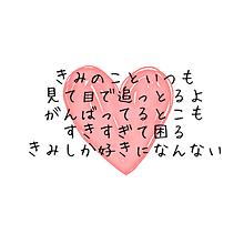 縦読み♡♡ プリ画像