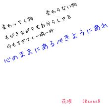 GReeeN   花唄 プリ画像