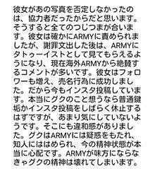 拡散希望です。armyが信じてあげなくてどうするんですかの画像(どうする?に関連した画像)