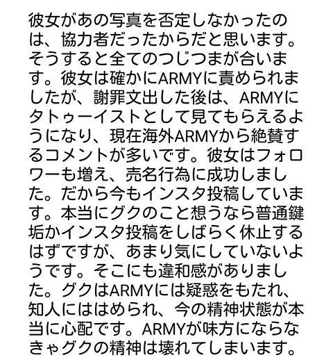 拡散希望です。armyが信じてあげなくてどうするんですかの画像(プリ画像)
