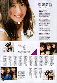 乃木坂46 non-no プリ画像