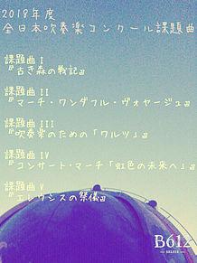 2018年度全日本吹奏楽コンクール課題曲の画像(金管楽器に関連した画像)