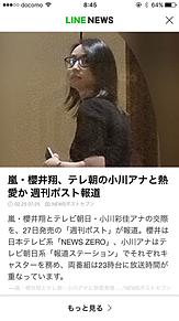 櫻井翔 熱愛の画像(プリ画像)