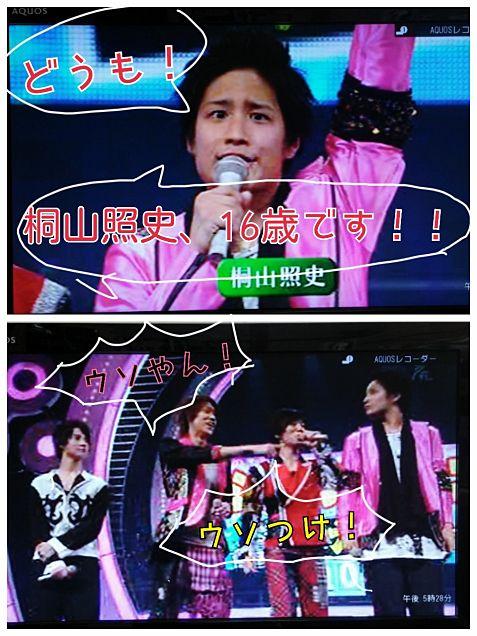 【少クラin大阪】ジャニソンクイズin大阪の画像 プリ画像