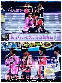 【少クラin大阪】ジャニソンクイズin大阪の画像(ジャニソンに関連した画像)