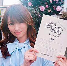 深田恭子の画像(#初めて恋をした日に読む話に関連した画像)