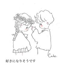 恋人♡ プリ画像