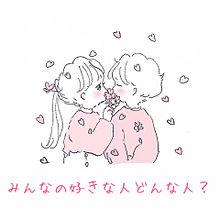 みんなの恋バナ聞きたいー!の画像(恋バナに関連した画像)