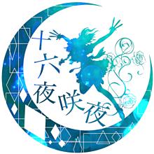 咲夜 アイコンの画像(プリ画像)