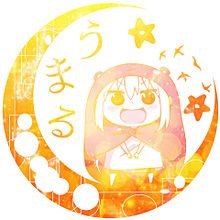 うまるちゃん 月アイコンの画像(プリ画像)