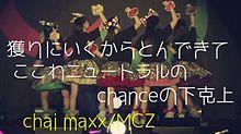 chai maxxの画像(CHAIに関連した画像)