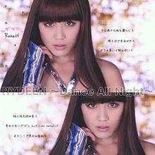 RYDEEN 〜Dance AII Night〜の画像(プリ画像)