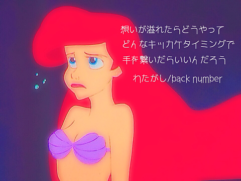 わたがし/back numberの画像(プリ画像)