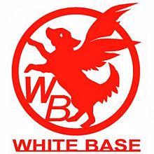 WHITE BASE 知ってる人イイネ!の画像(ホワイトベースに関連した画像)