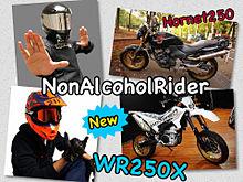 ノンアルさんがバイク乗り換えたぞ!いかしてるぅ!の画像(ノンアルコールに関連した画像)