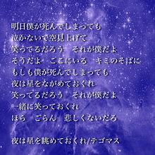 夜は星を眺めておくれの画像(眺めに関連した画像)