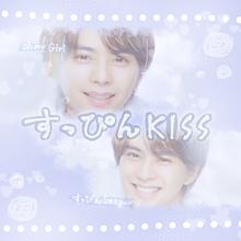 セクゾ佐藤勝利加工すっぴんKISSの画像(Kissに関連した画像)