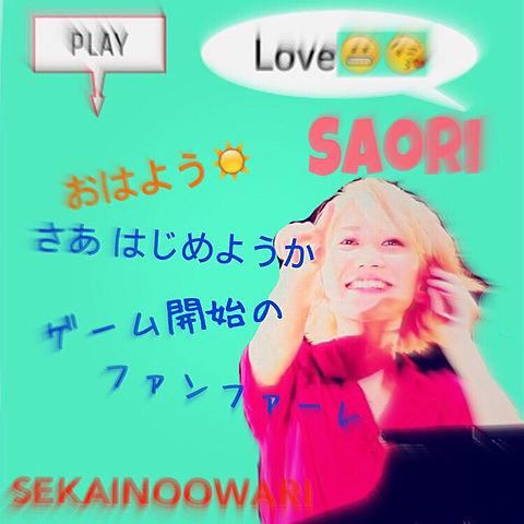 Saoriの画像(プリ画像)