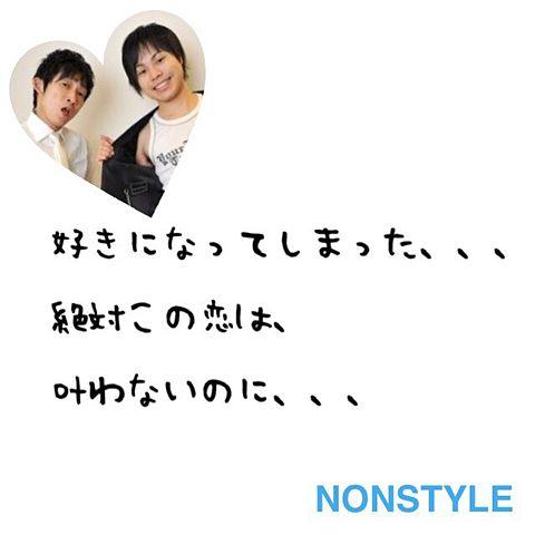 NONSTYLEの画像(プリ画像)