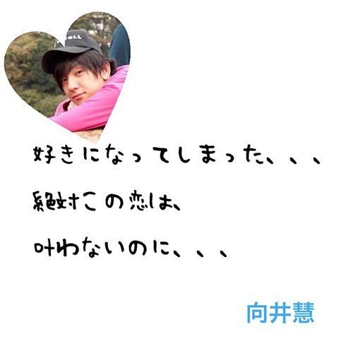 向井慧〜櫻葉 はなさんリク〜の画像 プリ画像